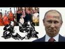 Путин и Фейк. Народ из ФСО. Путина снова поймали на постановочной съемке.