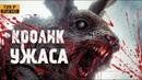 Кролик УЖАСА 720p Фантастика Остросюжетный триллер Драма Ужас 18