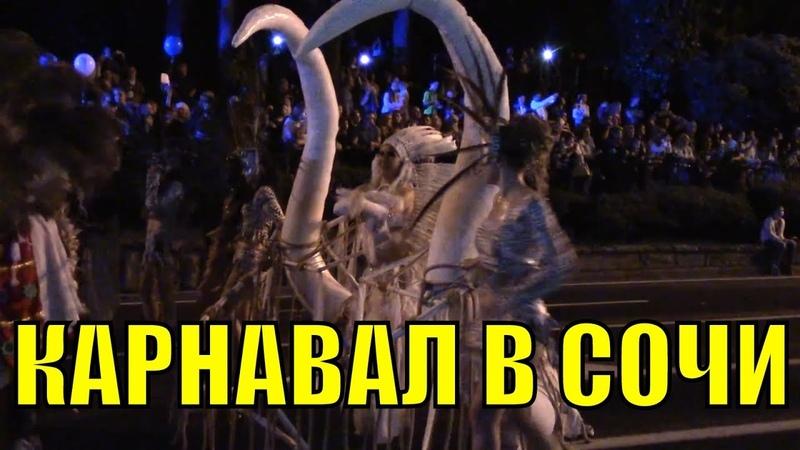 КАРНАВАЛ В СОЧИ КАРНАВАЛЕТТО открытие курортного сезона Сочи пляжного сезона 2