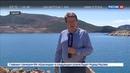 Новости на Россия 24 Владимир Путин и Реджеп Эрдоган дадут старт строительству в Турции АЭС Аккую
