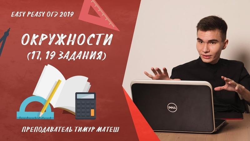 Окружности (17, 19 задание) ОГЭ 2019 по математике