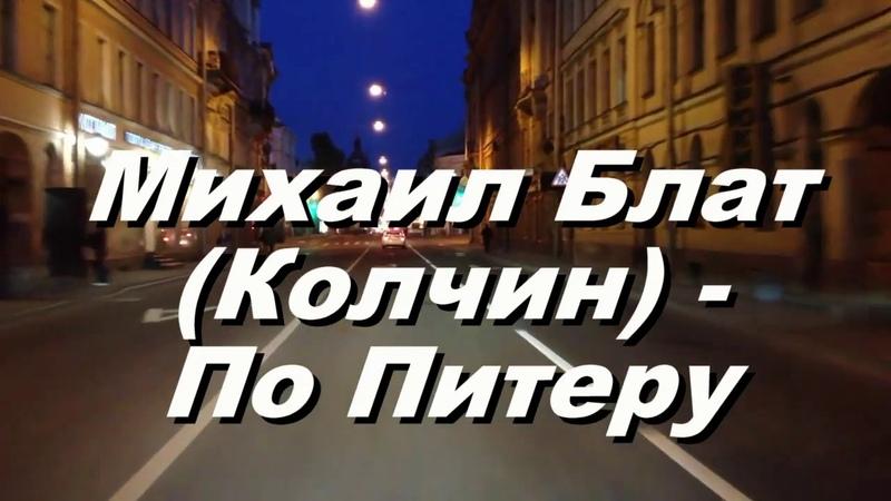 Михаил Блат (Колчин) - По Питеру