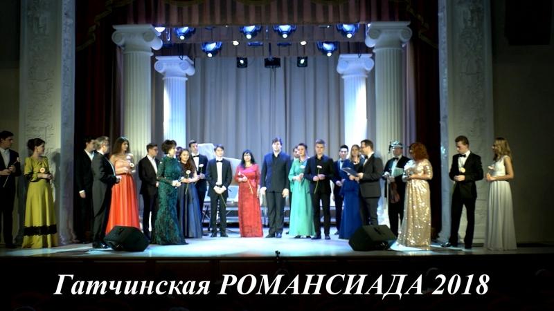 Гатчинская Романсиада 2018 - гала-концерт, отд. 1, фрагменты
