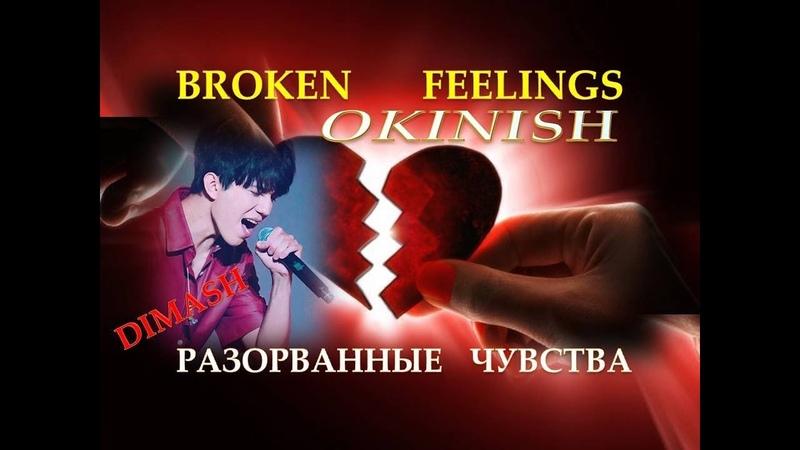 (ENG/RUS) DIMASH - OKINISH – BROKEN FEELINGS - РАЗОРВАННЫЕ ЧУВСТВА