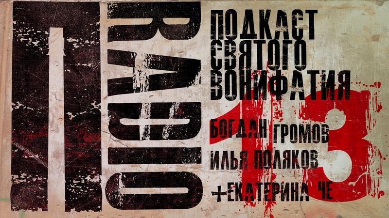 Пradio 013 Подкаст св Вонифатия Законы Громов Поляков Екатерина Че