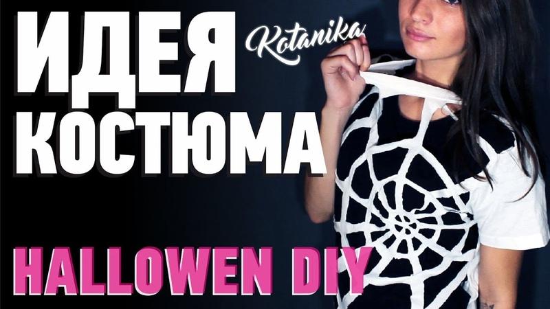 DIY   Идея костюма на HALLOWEEN от Kotanika   Переделка старой футболки