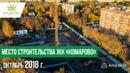 Место строительства жилого комплекса Комарово октябрь 2018 г