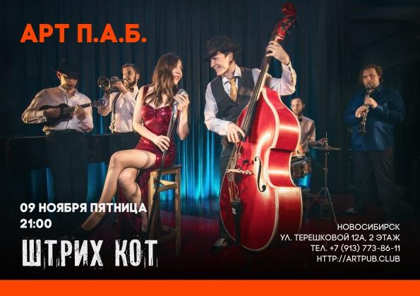 09.11 Штрих Кот в Арт П.А.Б.