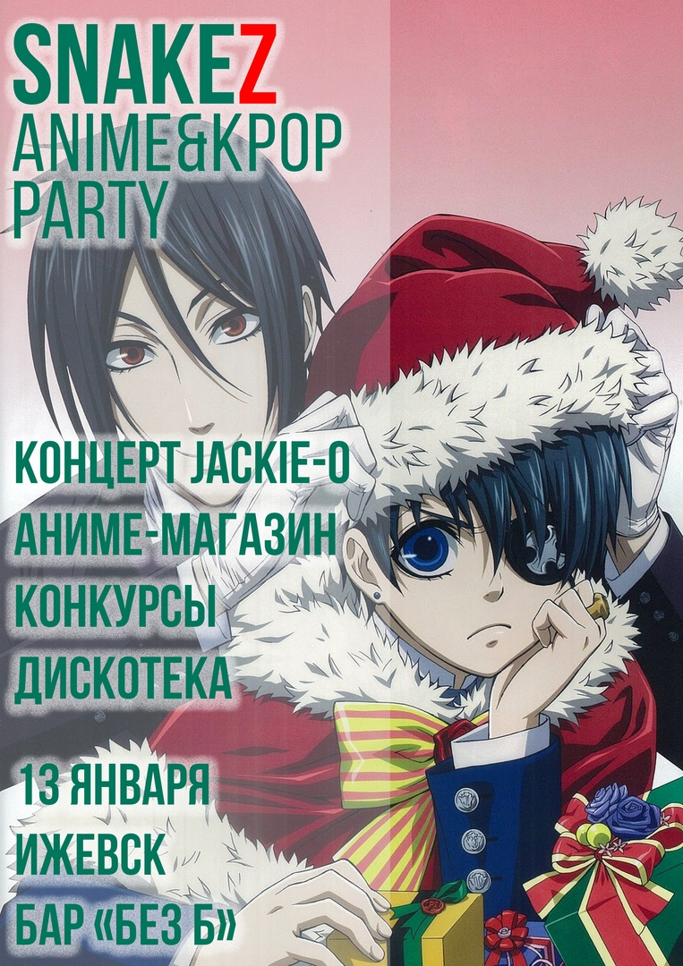 Афиша SnakeZ ANIME&K-POP Party, Ижевск