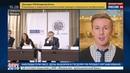Новости на Россия 24 • Миссия ОБСЕ хвалит Памфилову и выборы