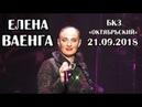ЕЛЕНА ВАЕНГА - 21 сентября 2018 г. БКЗ Октябрьский