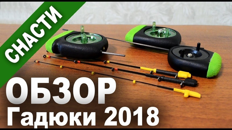 Обзор зимней удочки для ловли на безмотылку и гирлянду Черная Гадюка - 2018