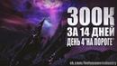 SFДень 4На пороге / 300к за 14 дней