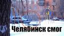 Дышите минералами Переезжайте в Челябинск Замер качества воздуха во дворах