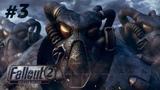 Прохождение Fallout 2 - Часть 3