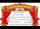 Покачи ДШИ 12 апреля 2019 года Театр-студия Каламбур сказка Новые приключения Маши и Вити...
