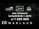 Франшиза кальянной. Как открыть кальянную с нуля от 1 500 000 рублей. Кальянные NUAHULE/ГУСТОЙ/DNO