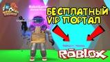 МАЙНИНГ СИМУЛЯТОР БЕСПЛАТНЫЙ VIP и КАК ТУДА ПОПАСТЬ в Roblox Mining Simulator