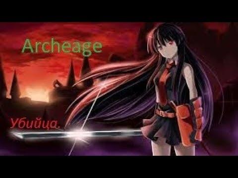 Archeage 4.7 гайд на убийцу (нападение,гипноз,скрытность)