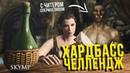 ХАРДБАСС челлендж ➤ или танцы с читером Спермосливом!   SKYMP
