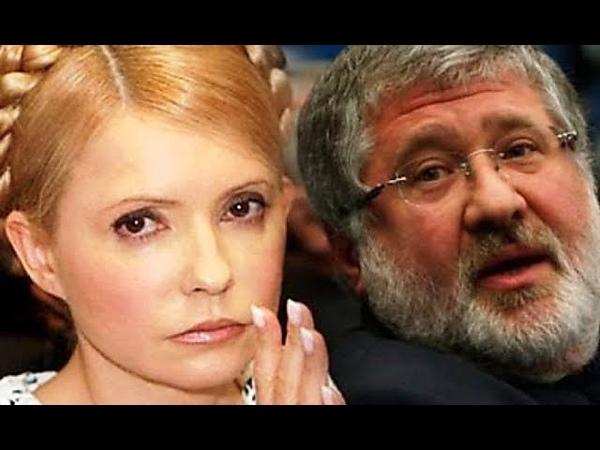 Цілую, разом усього досягнемо Відверту бесіду Тимошенко та Коломойського злили в мережу