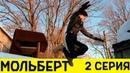 СЕРИАЛ Хроники Мольберта (2 серия / 1 сезон) Картошка Фриз