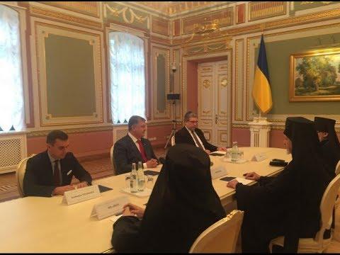 Екзархи Вселенського Патріархату у Києві зустріч з Президентом