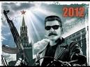 Почему Сталин так популярен