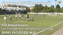 2-й мини-футбольный марафон посвященный FIFA WORLD CUP RUSSIA 2018 и Дню молодежи