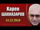 Карен Шахназаров 14.12.2018