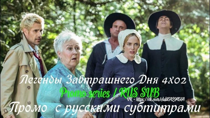 Легенды Завтрашнего Дня 4 сезон 2 серия Промо с русскими субтитрами Сериал 2016