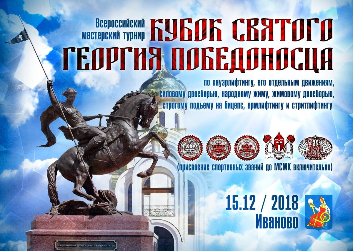 "Афиша Москва ВМТ ""Кубок Святого Георгия Победоносца"""