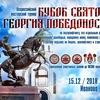 """ВМТ """"Кубок Святого Георгия Победоносца"""""""