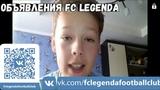 Объявления FC LEGENDA
