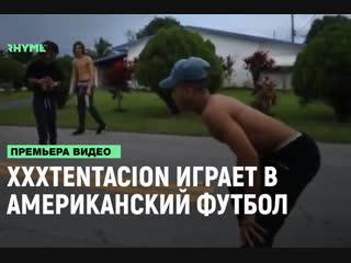 Xxxtentacion играет в американский футбол с друзьями Рифмы и Панчи