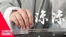 南一先生 Nan Yi Xian Sheng【涼涼 Coolness】「折舊的心 還有幾分前生的恨。」纯古琴版