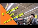 ПРАНК В СУПЕРМАРКЕТЕ / SUPERMARKET PRANK