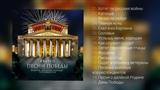 Кватро - Песни Победы (альбом)