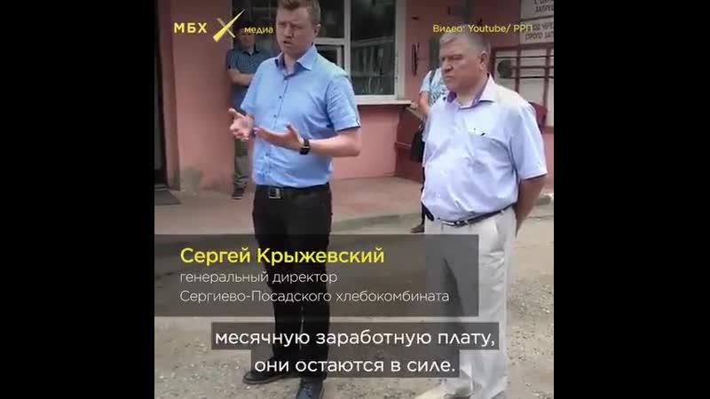48 сотрудников хлебозавода в Сергиевом Посаде объявили голодовку Люди требуют чтобы им выплатили долги по зарплате которую он