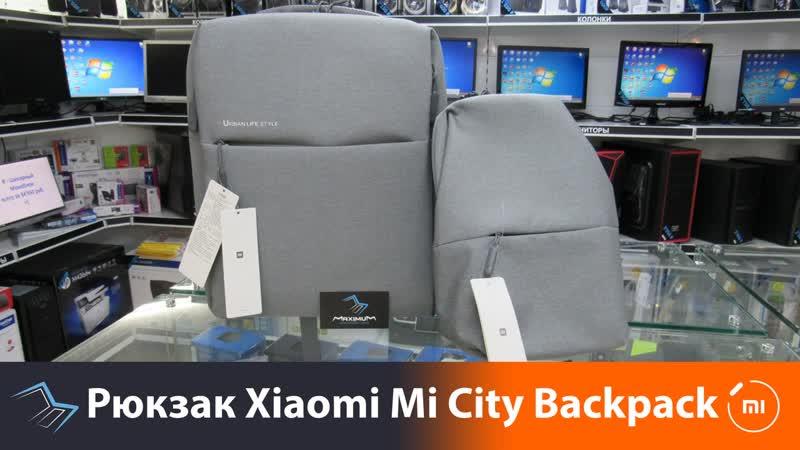Рюкзак 15 XIAOMI Mi City Backpack