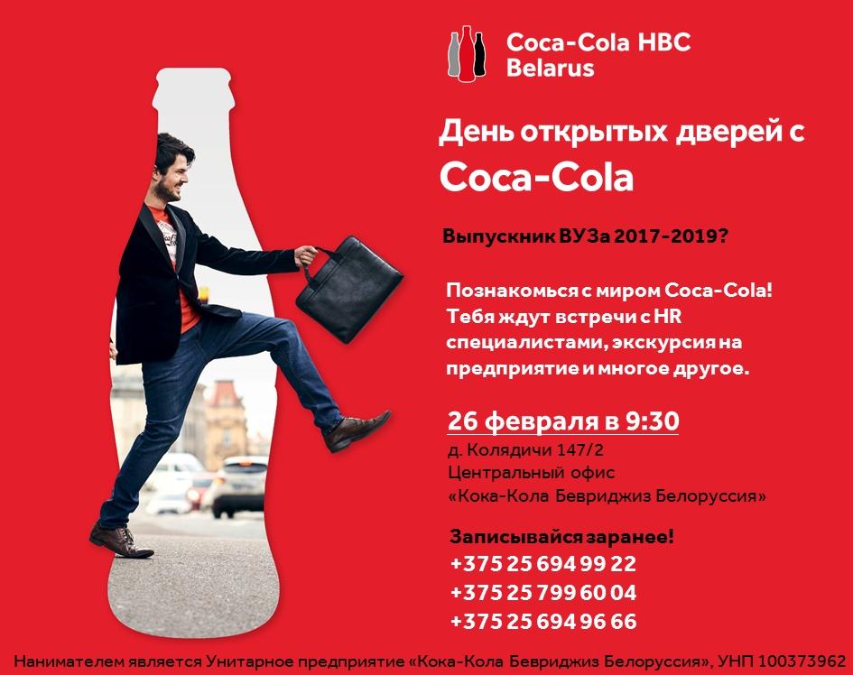 """День открытых дверей в """"Coca-Cola Бервиджиз Белоруссия"""""""