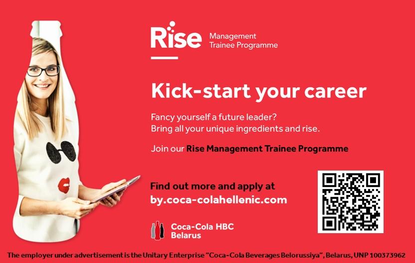"""""""Программы Развития Будущих Менеджеров"""" (Rise Management Trainee Programme)"""
