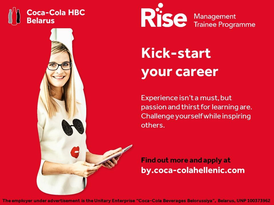 """Rise Management TraineeProgramme (""""Программы Развития Будущих Менеджеров"""")"""