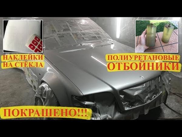 Влог №30 Машина покрашена Полиуретановые отбойники Наклейки на новые стекла