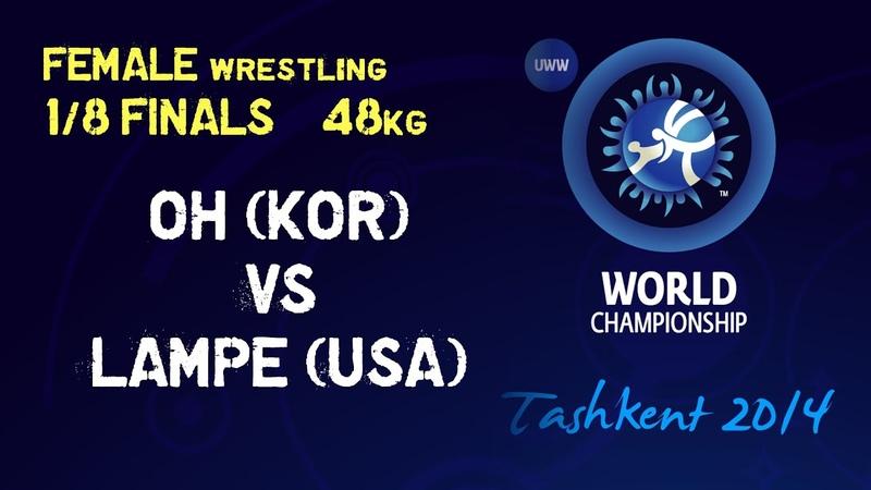 1/8 finals - Female Wrestling 48 kg - H OH (KOR) vs A LAMPE (USA) - Tashkent 2014