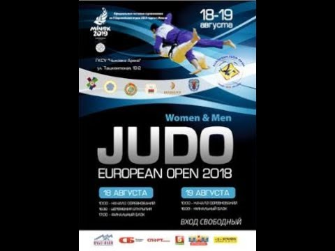 Judo European Open 2018. Minsk