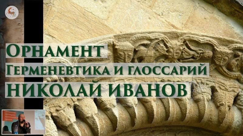 Орнамент. Герменевтика и глоссарий. Николай Иванов в Школе наследия
