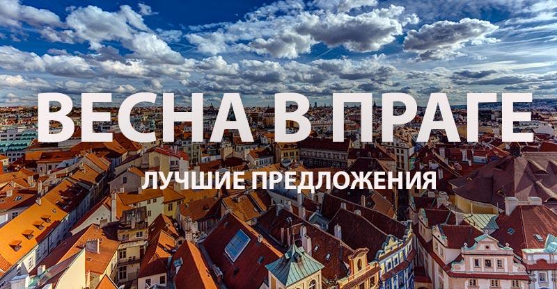 iKKpnTBpu3A Прага из СПб 17.03.19 от 13600р. 5дн