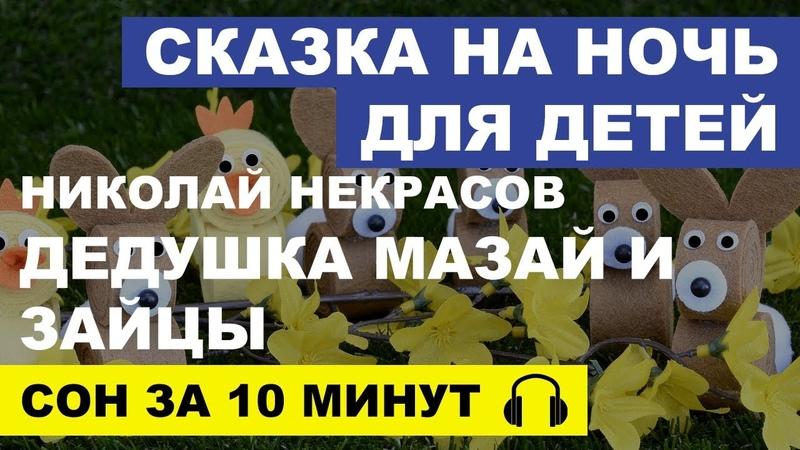 Дедушка Мазай и зайцы - Николай Некрасов - Сказки на ночь для детей
