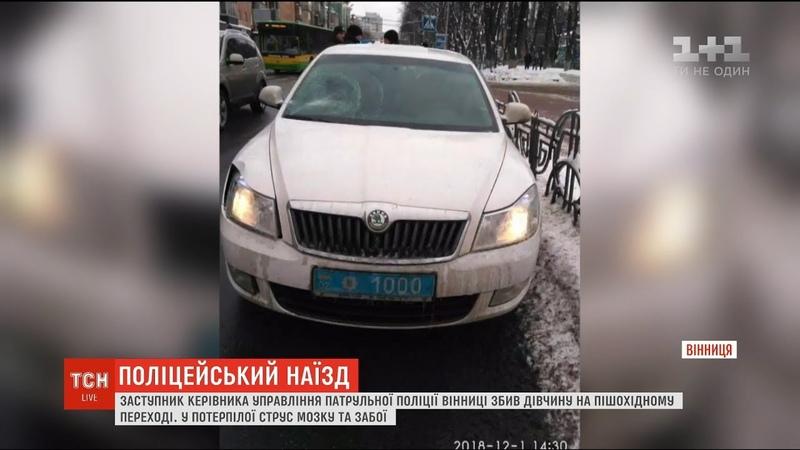 У Вінниці поліцейський збив дівчину на пішохідному переході